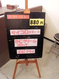 街の洋食屋さんグリルKOU日替り定食のボード