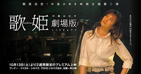 中島みゆき歌姫劇場版