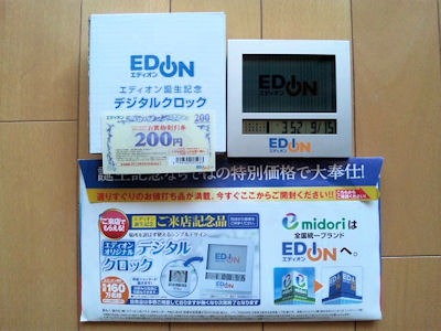 エディオン誕生記念デジタルクロック