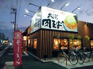 丸源ラーメン/姫路今宿店