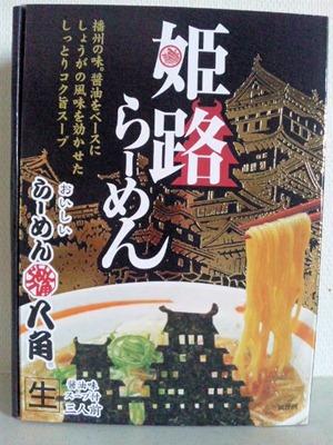 らーめん八角姫路らーめん生麺タイプ