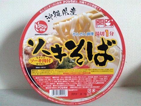 沖縄県産ソーキそば湯切タイプ