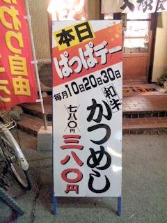 めし炊き名人ぱっぱ屋ぱっぱデーの看板