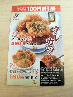 かつや東加古川店100円の割引券