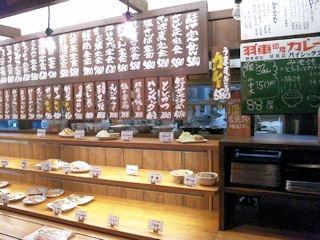 めし炊き名人ぱっぱ屋の店内