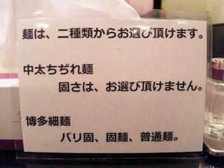 鶏専門らー麺しぇからしかかしわ亭選べる麺