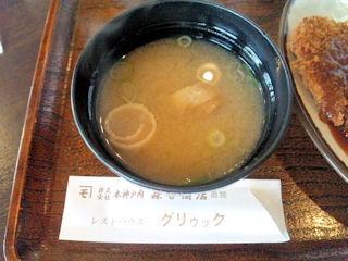 レストハウスグリゥックビフカツ定食の味噌汁