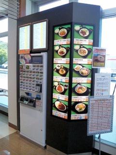 姫路バイパス別所PAお食事処IKI食券自販機