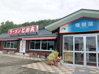 ラーメンとん太/権現湖PA(上り)店
