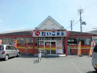 たいこ弁当野口店