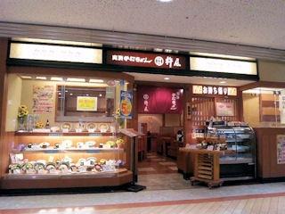 杵屋加古川店