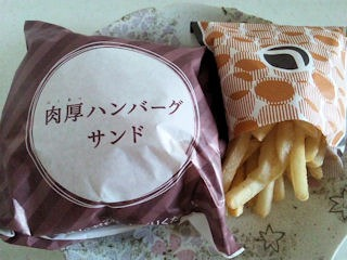 ロッテリア肉厚ハンバーグサンド