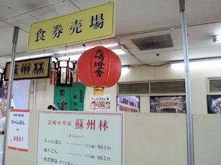 九州大物産展蘇州林