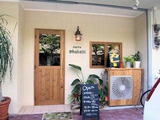 カレー専門店phakchi(パクチー)