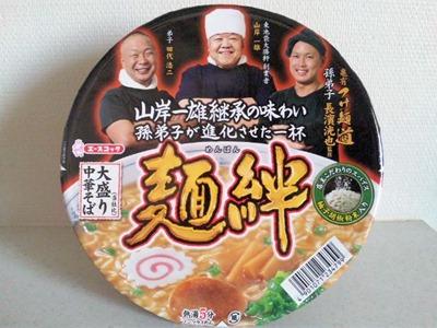 エースコック山岸一雄継承の味わい 麺絆(めんばん)