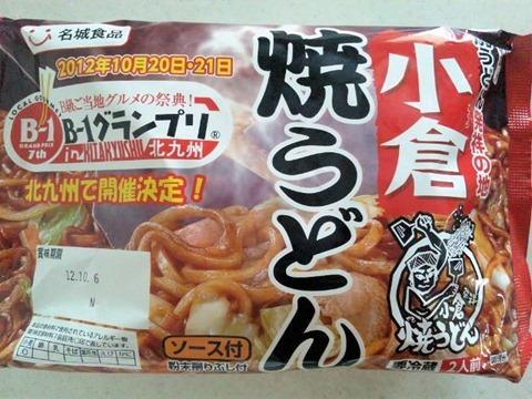 小倉焼うどんインスタント麺