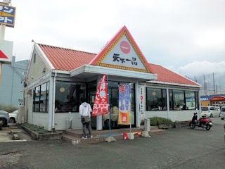 天下一品/加古川店