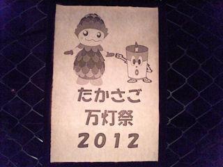 たかさご万灯祭2012行灯