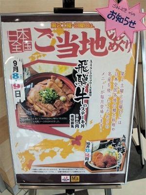 ごはんどき・エムズキッチン飛騨牛のステーキ丼メニュー
