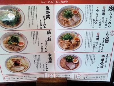 京都熟成細麺らぁ~めん京/姫路店おしながき