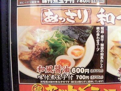 鶏白湯ラーメンとりの助和風醤油のメニュー