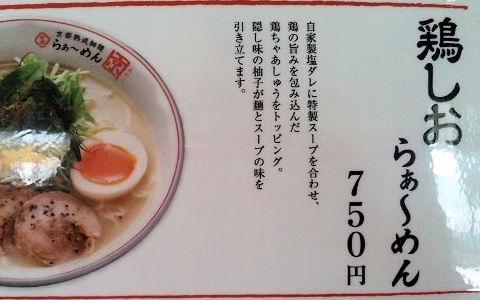 京都熟成細麺らぁ~めん京鶏しおらぁ~めんメニュー