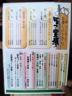 とんかつ播/明石藤江店のメニュー