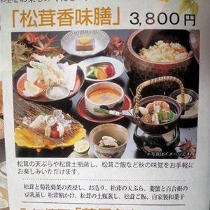 日本料理寿司玉響/松茸香味膳メニュー