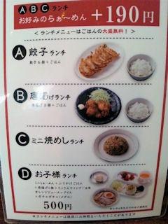 京都熟成細麺らぁ~めん京/姫路店ランチメニュー