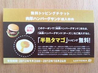 ロッテリア肉厚ハンバーグサンド半熟タマゴトッピング無料券