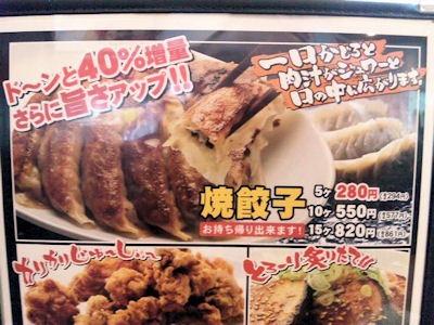 とりの助鶏焼餃子メニュー
