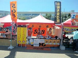 姫路城応援フェスティバル568コロ家