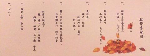 日本料理寿司玉響/松茸香味膳お品書き