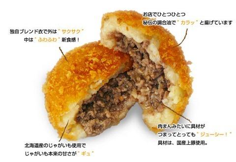 姫路城応援フェスティバル568コロ家肉まんコロッケ