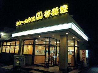 カレーハウスCoCo壱番屋/高砂北インター店