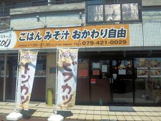 街の洋食屋さんグリルKOU