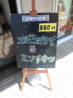 街の洋食屋さんグリルKOU日替り定食(エビフライ&ミンチカツ)ボード