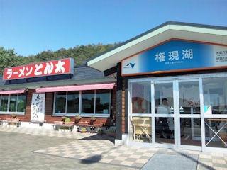 ラーメンとん太権現湖PA店