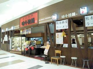味千拉麺/姫路大津店