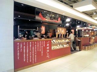 伝説のすた丼屋ヨドバシ梅田店