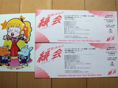 中島みゆきコンサートでじなみ会員向けチケット