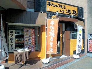 牛たん焼き仙台辺見/三宮店
