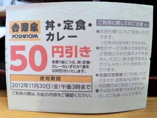 吉野家/丼・定食・カレー50円割引券