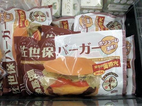 冷凍佐世保バーガー