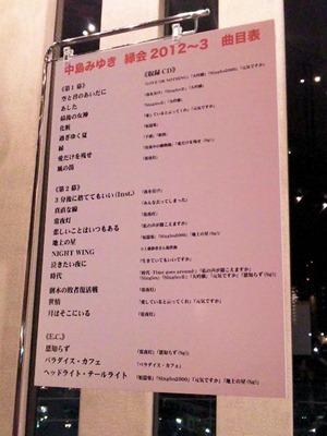 中島みゆきコンサートツアー 「縁会」2012~3曲目表