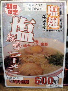 味千拉麺塩豚骨ラーメンのメニュー
