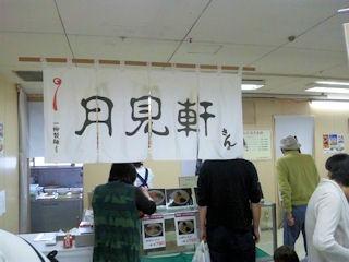 札幌三代目月見軒