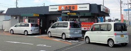 吉野家/250号線加古川店ドライブスルー