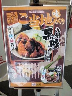 ごはんどき・エムズキッチン九州黒豚ヒレカツ御膳メニュー