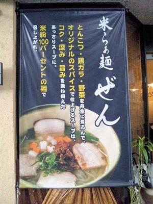 米らぁ麺ぜん表の垂れ幕